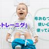【トイレトレーニング】おむつ外しのスタートは?布おむつにも挑戦してみた感想