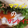 トーストマフィンサンドイッチ