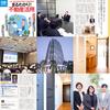 【日経MOOK】「まるわかり!不動産活用」にブロードブレインズの記事が掲載されました。