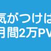 【お知らせ】ブログ名を変えさせていただきます!→ 気がつけば、月間2万PV