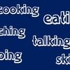 小学生でもわかる「~ing」 【進行形と動名詞】②身近にたくさん!! カタカナ英語の「ing」