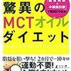 MCTオイルダイエット辛くないの?