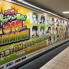 【SideM】西武池袋駅を『Mマス』ジャック!? プロデューサーなら行くしかねぇ!!Σ(゚Д゚)ガーン