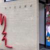 昭和のとあるぬりえ作家にフォーカスした美術館「ぬりえ美術館」(東京都・町屋)