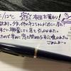 【万年筆・インク】妻のねこ日記・2020年04月第2週!【猫イラスト】