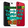 新型 iPhone SE でゲームは快適に動くの?!(フォートナイト、Codモバイル、荒野行動、PUBGなど)