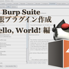 Burp Suite拡張プラグイン作成入門 その1 - Hello world編