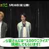 中村倫也company〜「100ワニ・クイズ」
