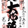 甚目寺・漆部神社の御朱印(愛知・あま市)〜古い記憶の「じもくじ」探し