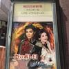 【宝塚】梅田芸術劇場 「炎のボレロ/Music Revolution! -New Spirit-」