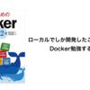 プログラマのためのDocker教科書 2日目