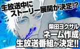 【生放送中にストーリー展開が決定!?】柴田ヨクサルネーム作成生放送番組が決定!!