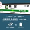 JR新宿駅構内で荷物を預かってもらえる「ecbo cloak」