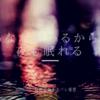 あなたがいるから夜も眠れる【メサイア-幻夜乃刻-ネタバレ感想】