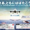 JAL勝利でマイルキャンペーン!開催予定が発表されました