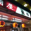 神奈川 横浜〉ボリュームあるハツがいいです