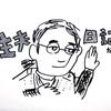 主夫日記2月22日 ~北神圭朗さんの政治塾で学ぶ~