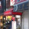 神戸三宮・元町の美味しい餃子専門店「ひょうたん」をご紹介します。