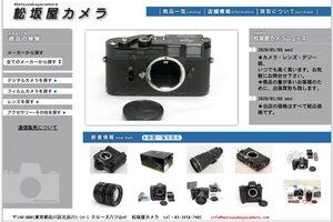 松坂屋カメラの中古が相場より格安!欲しいカメラやレンズがあったら要チェック
