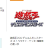 【遊戯王 速報】「ストラクチャーデッキ精霊術の使い手」がAmazonでベストセラーに!?