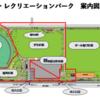 相模原スポーツ・レクリエーションパーク 人工芝グラウンドを体験しよう!