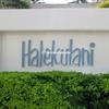 『ハレクラニ / Halekulani』宿泊レビュー【天国にふさわしい館 | 憧れのラグジュアリーホテル】
