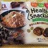 ちょっと小腹がすいたので ヘルシースナッキング (Healthy Snacking)