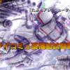 【ガンダム】追加機体はサイコミュ高機動試験機とザクマインレイヤー【バトルオペレーション2】