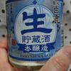 【日本酒飲もう】晩酌:黒松 白鹿の生貯蔵酒 本醸造で乾杯☆