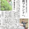 【喜界島薬草農園の取り組みが南日本新聞で掲載されました】