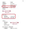 特許6691280の特許権者は「特許庁長官」です。審査経過を見るとジワジワと面白い!