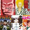 マンガBANG!おすすめ漫画【無料で読める】21作品