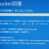 Windows HomeエディションでBitLockerが回復キーを求めてくる怪(1/2)