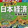 週刊エコノミスト 2018年06月19日号 学び直し日本経済/南米大陸に広がる「一帯一路」/日本版司法取引 「強い検察」復活なるか