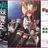 新妹魔王の契約者:4月1日より「XII」発売中!&4月15日にAT-Xで「DEPARTURES」再放送!