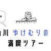 【仙川】わたしの「湯けむりの里」の攻略法。お得にたっぷり楽しみます!