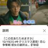 中村倫也company〜「100万回が目前」