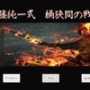 【ゲームリリース】(その5) 『加藤純一式桶狭間の戦い』