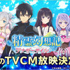 G123『精霊幻想記アナザーテイル』初のTVCM映像初公開!