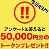 【本日終了】50,000円分のトークンをプレゼント!!