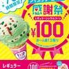 5月9日は アイスクリームの日!