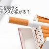 たばこを喫うと通訳の仕事が増える(?)