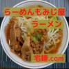 「ラーメンもみじ屋」ラーメン@宅麺.com【レビュー・感想】【お家麺67杯目】