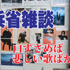浜省雑談①1st、2ndを語る【浜田省吾】