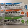 高カリウム血症治療剤(カリメート®️経口液20%)の味情報