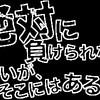 緊急阪神10R
