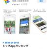 iCloudの容量がいっぱい!そんなときはGoogleフォトに写真を無料で保存しよう!
