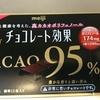 チョコレート効果 CACAO95%