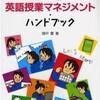 畑中豊氏の「英語授業マネジメントハンドブック」を読んだ