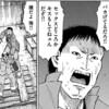 (20180806) 彼岸島 48日後… 第170話「マネキンと花火」